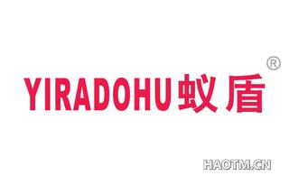 蚁盾 YIRADOHU