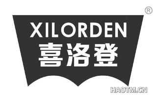 喜洛登 XILORDEN