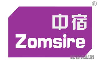 中宿 ZOMSIRE