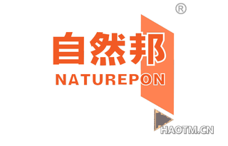自然邦 NATUREPON