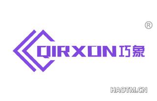 巧象 QIRXON