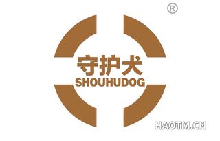 守护犬 SHOUHUDOG