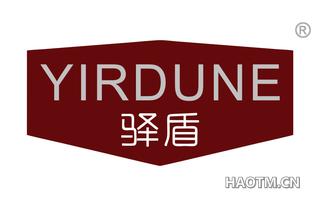驿盾 YIRDUNE