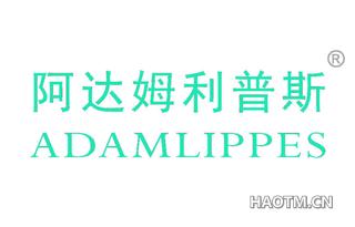 阿达姆利普斯 ADAMLIPPES