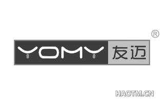友迈 YOMY