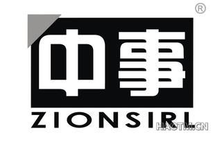 中事 ZIONSIRL