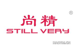 尚精 STILL VERY