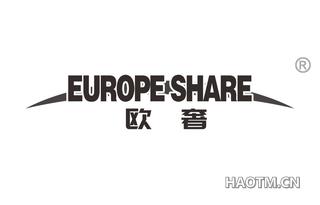 欧奢 EUROPE SHARE