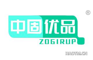中固优品 ZOGIRUP