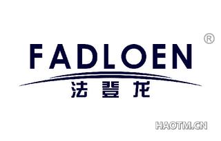 法登龙 FADLOEN