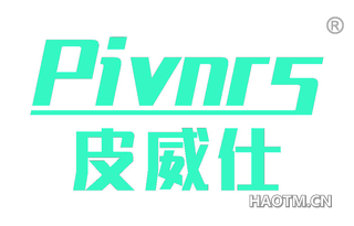 皮威仕 PIVNRS