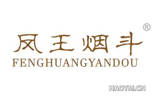 凤王烟斗 FENGHUANGYANDOU