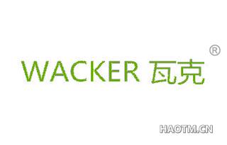 瓦克 WACKER