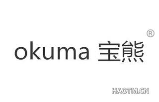 宝熊 OKUMA