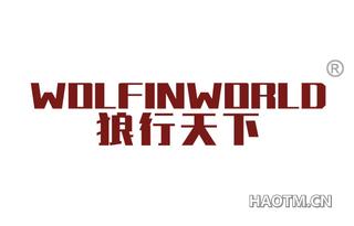 狼行天下 WOLFINWORLD