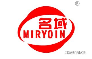 名域 MIRYOIN