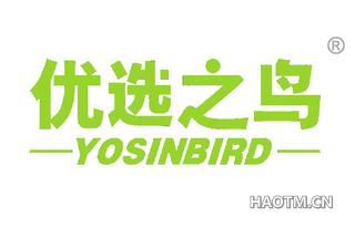 优选之鸟 YOSINBIRD