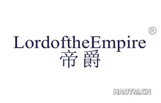 帝爵 LORDOFTHEEMPIRE