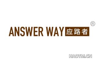 应路者 ANSWER WAY