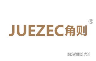角则 JUEZEC