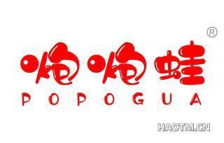 炮炮蛙 POPOGUA