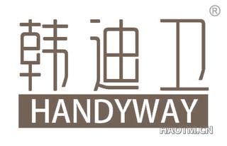 韩迪卫 HANDYWAY