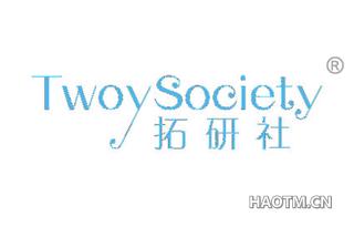 拓研社 TWOYSOCIETY