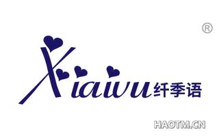 纤季语 XIAIVU