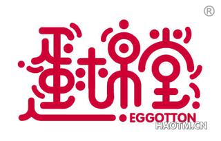 蛋棉堂 EGGOTTON