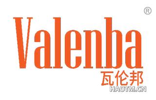 瓦伦邦 VALENBA