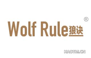 狼诀 WOLF RULE