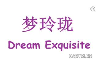 梦玲珑 DREAM EXQUISITE
