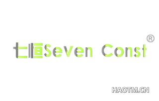 七恒 SEVEN CONST
