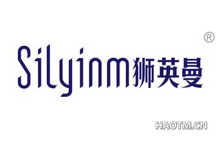 狮英曼 SILYINM