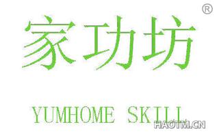 家功坊 YUMHOME SKILL