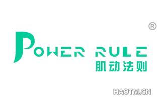 肌动法则 POWER RULE