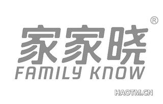 家家晓 FAMILY KNOW