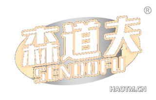 森道夫 SENDOFU
