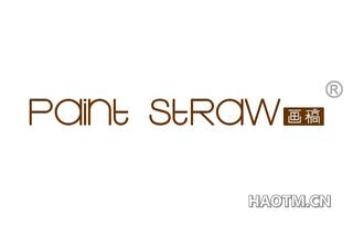 画稿 PAINT STRAW