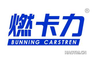 燃卡力 BUNNING CARSTREN
