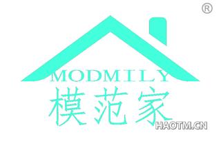 模范家 MODMILY