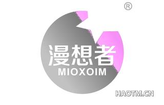 漫想者 MIOXOIM