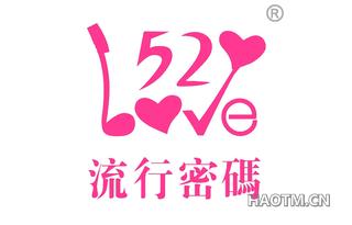 流行密码 LOVE