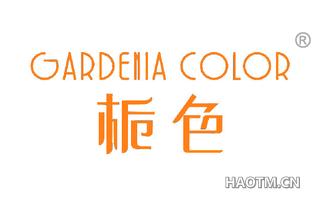 栀色 GARDENIA COLOR