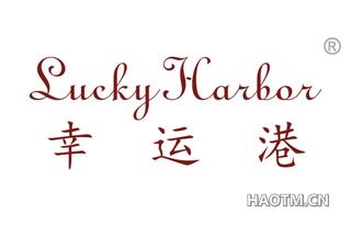 幸运港 LUCKY HARBOR