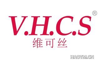 维可丝 VHCS