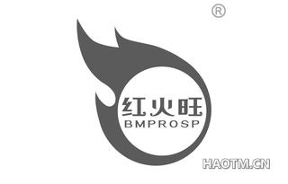 红火旺 BMPROSP