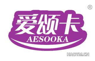 爱颂卡 AESOOKA