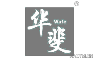 华斐 WAFE