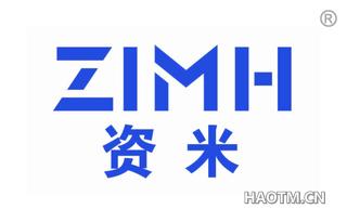 资米 ZIMH